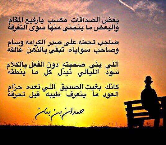 بالصور شعر عن الصداقه , اروع كلمات عن الصداقه 5408 8