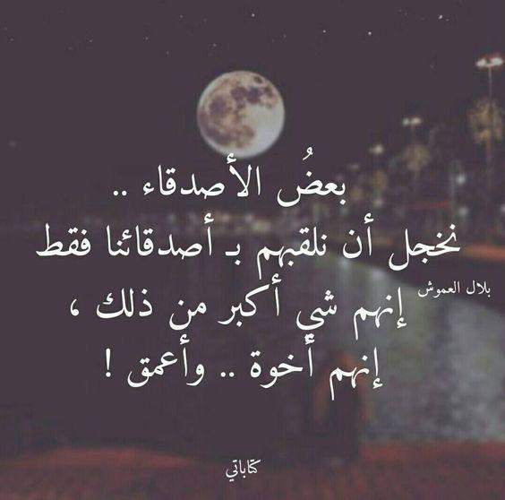 بالصور شعر عن الصداقه , اروع كلمات عن الصداقه 5408 9