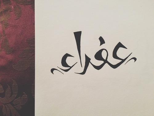 بالصور معنى اسم عفراء , عفراء من اجمل الاسماء العربية 5460 2