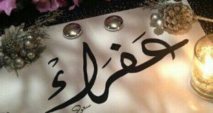 صوره معنى اسم عفراء , عفراء من اجمل الاسماء العربية