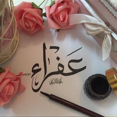 بالصور معنى اسم عفراء , عفراء من اجمل الاسماء العربية 5460 3
