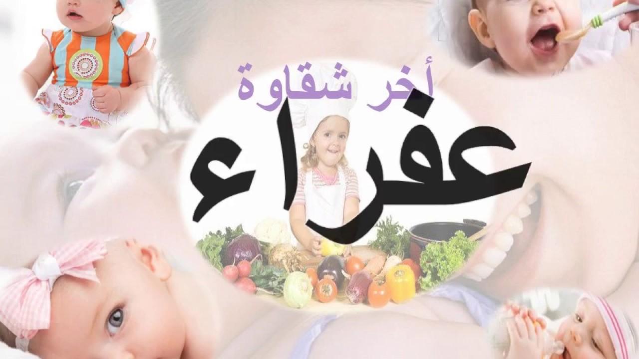 بالصور معنى اسم عفراء , عفراء من اجمل الاسماء العربية 5460 4