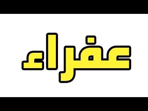 بالصور معنى اسم عفراء , عفراء من اجمل الاسماء العربية 5460 5