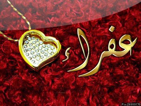 بالصور معنى اسم عفراء , عفراء من اجمل الاسماء العربية 5460 6