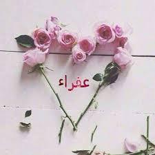 بالصور معنى اسم عفراء , عفراء من اجمل الاسماء العربية 5460 8