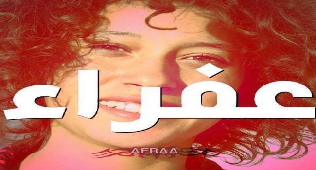 بالصور معنى اسم عفراء , عفراء من اجمل الاسماء العربية 5460 9