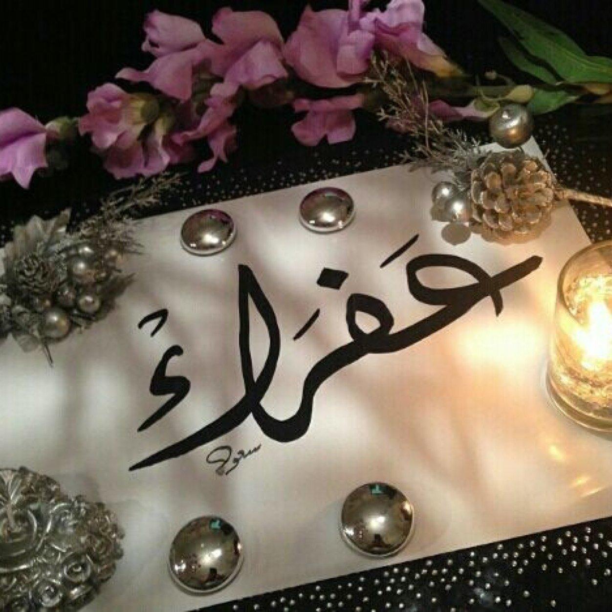 بالصور معنى اسم عفراء , عفراء من اجمل الاسماء العربية