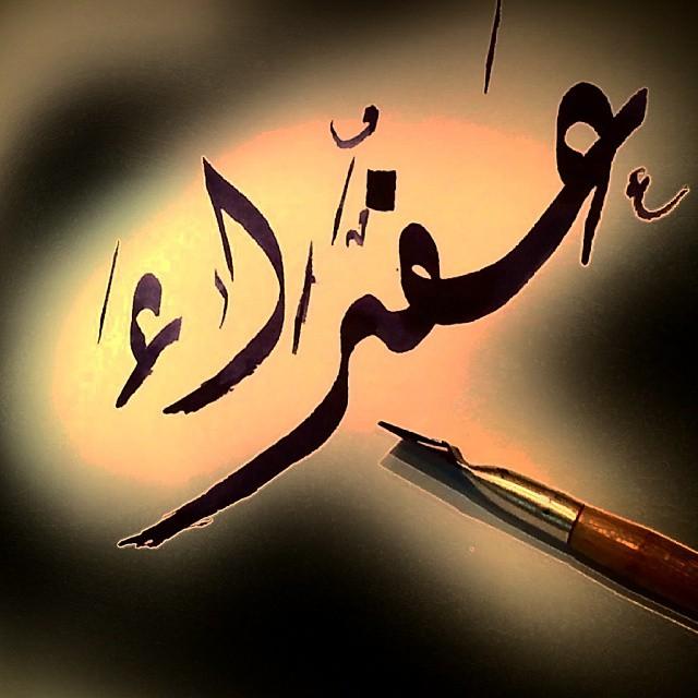 بالصور معنى اسم عفراء , عفراء من اجمل الاسماء العربية 5460