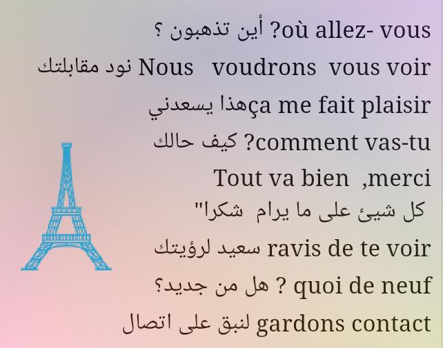 بالصور كيفية تعلم اللغة الفرنسية , اللغة الفرنسية رقيقة وعذبة 5469