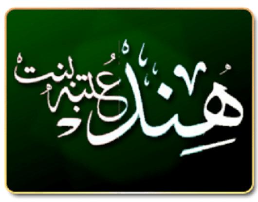 صوره هند بنت عتبة , الاسلام يجب ماقبله