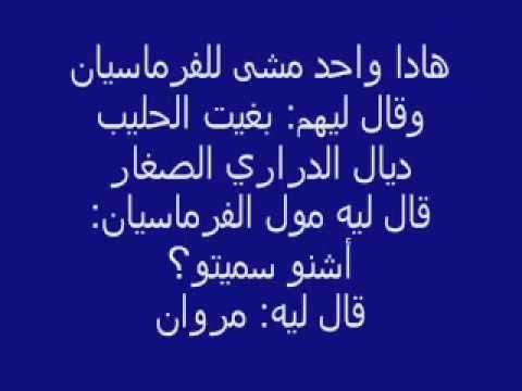 بالصور نكت مغربية مضحكة , صور نكات مغربيه 5608 1