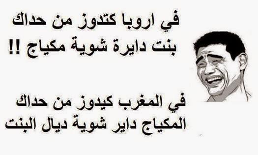 بالصور نكت مغربية مضحكة , صور نكات مغربيه 5608 3