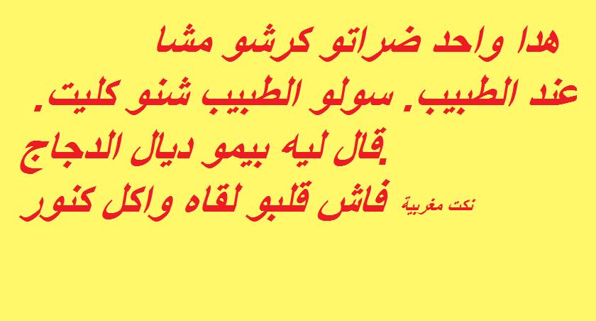 بالصور نكت مغربية مضحكة , صور نكات مغربيه 5608 4