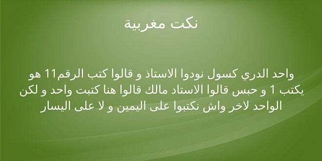بالصور نكت مغربية مضحكة , صور نكات مغربيه 5608 5