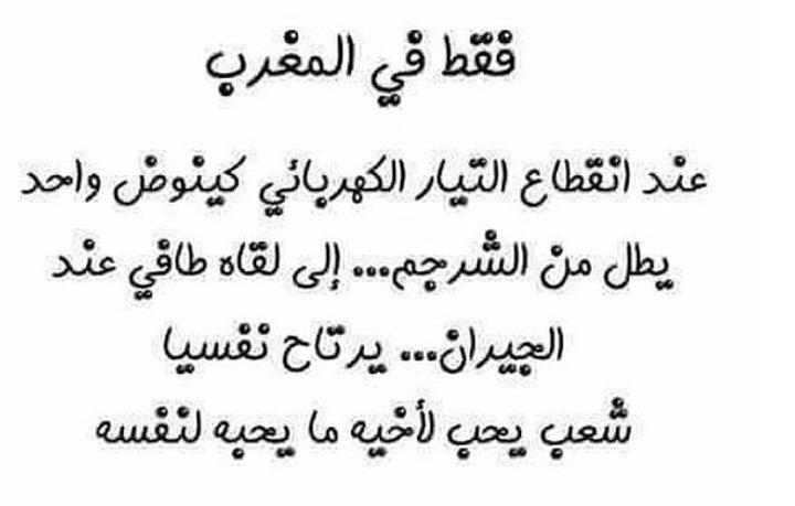 بالصور نكت مغربية مضحكة , صور نكات مغربيه
