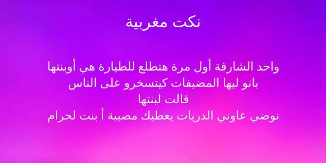 بالصور نكت مغربية مضحكة , صور نكات مغربيه 5608