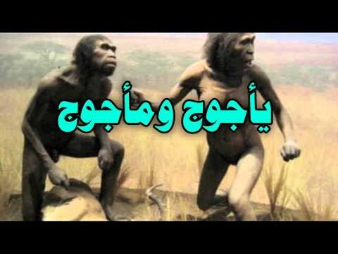بالصور صور ياجوج وماجوج , من علامات الساعه الكبري 5649 1