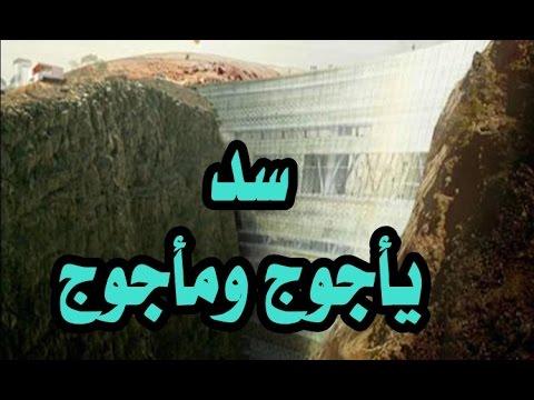 بالصور صور ياجوج وماجوج , من علامات الساعه الكبري 5649 2