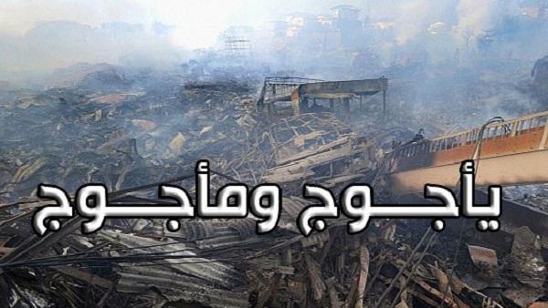 بالصور صور ياجوج وماجوج , من علامات الساعه الكبري 5649 4
