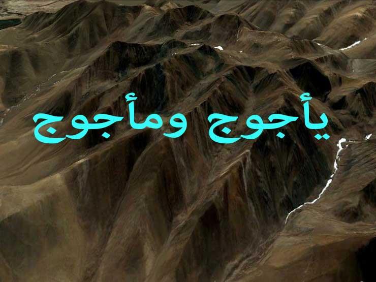 بالصور صور ياجوج وماجوج , من علامات الساعه الكبري 5649 5