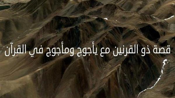 بالصور صور ياجوج وماجوج , من علامات الساعه الكبري 5649 6