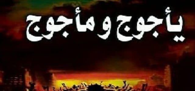 بالصور صور ياجوج وماجوج , من علامات الساعه الكبري 5649 8