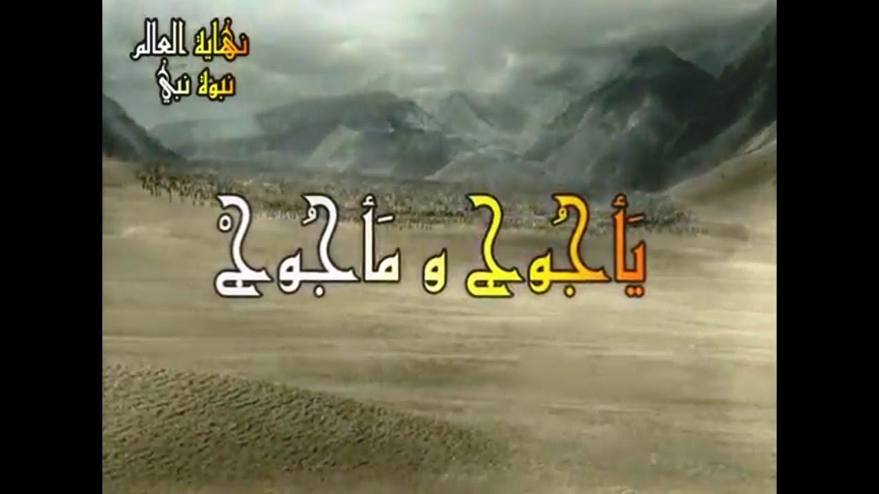 بالصور صور ياجوج وماجوج , من علامات الساعه الكبري 5649