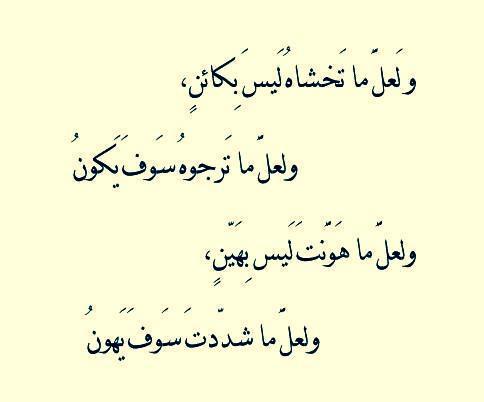 بالصور شعر الحكمة , خذ الحكمه من افواه الشعراء 5658 2