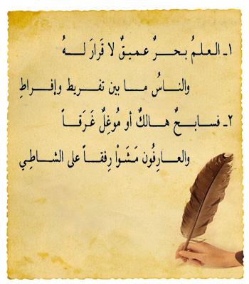 بالصور شعر الحكمة , خذ الحكمه من افواه الشعراء 5658 3