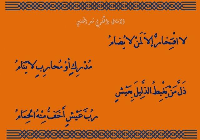 بالصور شعر الحكمة , خذ الحكمه من افواه الشعراء 5658 4