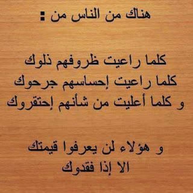 بالصور شعر الحكمة , خذ الحكمه من افواه الشعراء 5658 5