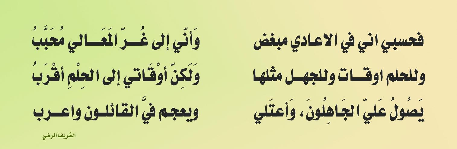 بالصور شعر الحكمة , خذ الحكمه من افواه الشعراء 5658 7
