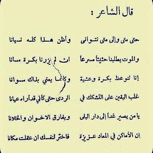 بالصور شعر الحكمة , خذ الحكمه من افواه الشعراء 5658 8