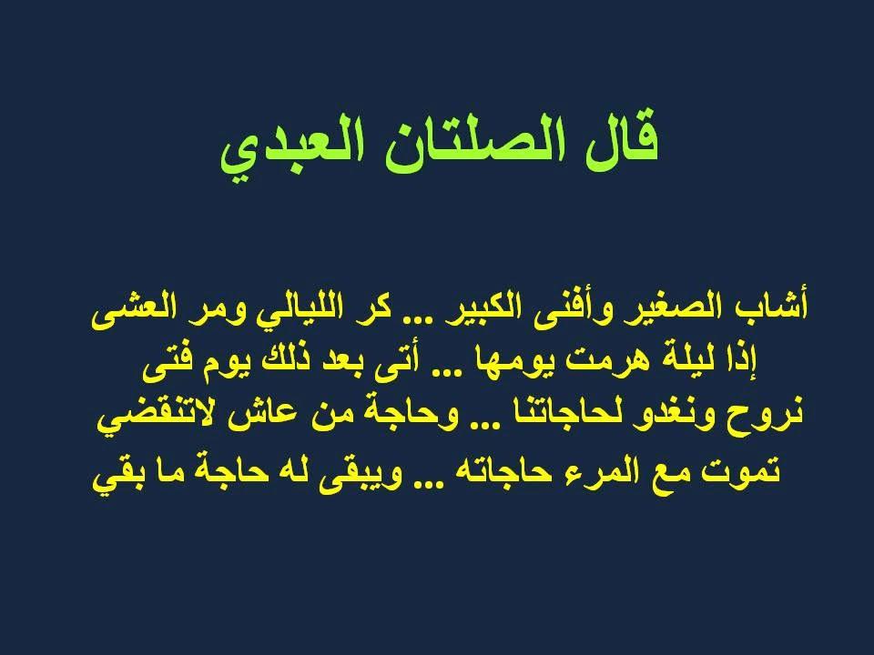 بالصور شعر الحكمة , خذ الحكمه من افواه الشعراء 5658 9
