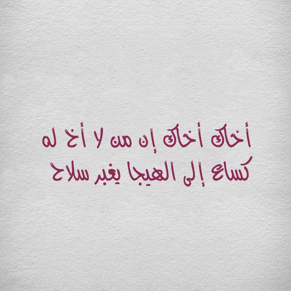 بالصور قصيدة مدح في الخوي , اروع قصايد مدح للاخوة 6384 1
