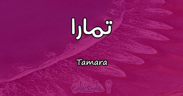 صور معنى اسم تمارا , اعرف معنى اسم تمارا للبنات