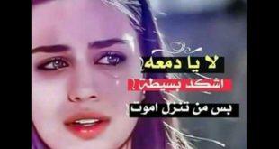 صور شعر شعبي عراقي حزين , اشعار عراقيه شعبيه