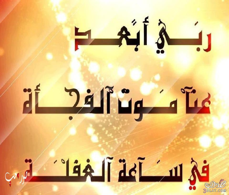 صورة عبارات دينية جميلة , اجمل العبارات الدينية 2473 5