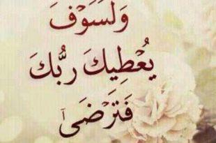 صوره رسائل اسلامية , اجمل الرسائل الاسلاميه