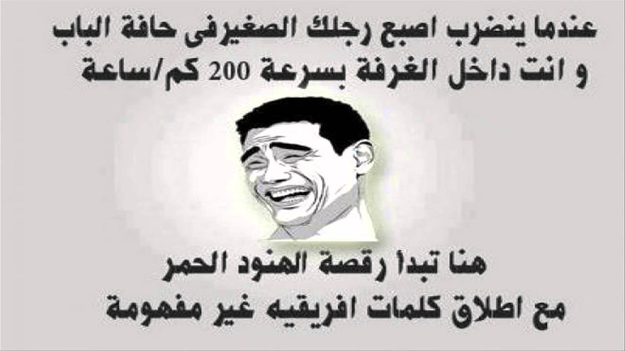 بالصور اجمل الصور المضحكة على الفيس بوك , صور مضحكه تغيرلك مودك للفيس بوك 2836 1