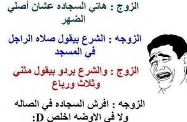 بالصور اجمل الصور المضحكة على الفيس بوك , صور مضحكه تغيرلك مودك للفيس بوك 2836 3