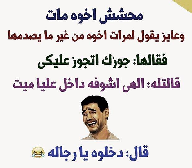 بالصور اجمل الصور المضحكة على الفيس بوك , صور مضحكه تغيرلك مودك للفيس بوك 2836 4