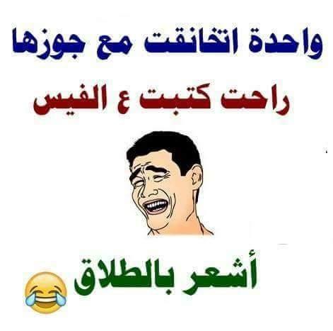 اجمل الصور المضحكة على الفيس بوك صور مضحكه تغيرلك مودك للفيس بوك