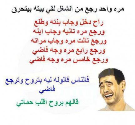 بالصور اجمل الصور المضحكة على الفيس بوك , صور مضحكه تغيرلك مودك للفيس بوك 2836 8