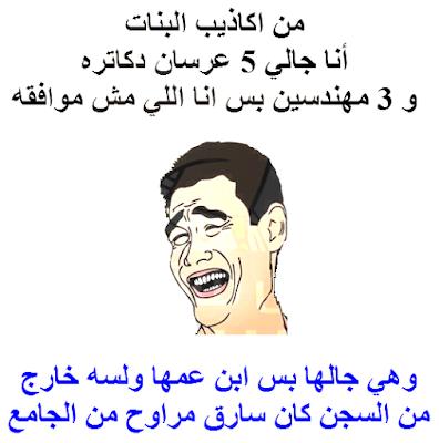 بالصور اجمل الصور المضحكة على الفيس بوك , صور مضحكه تغيرلك مودك للفيس بوك 2836
