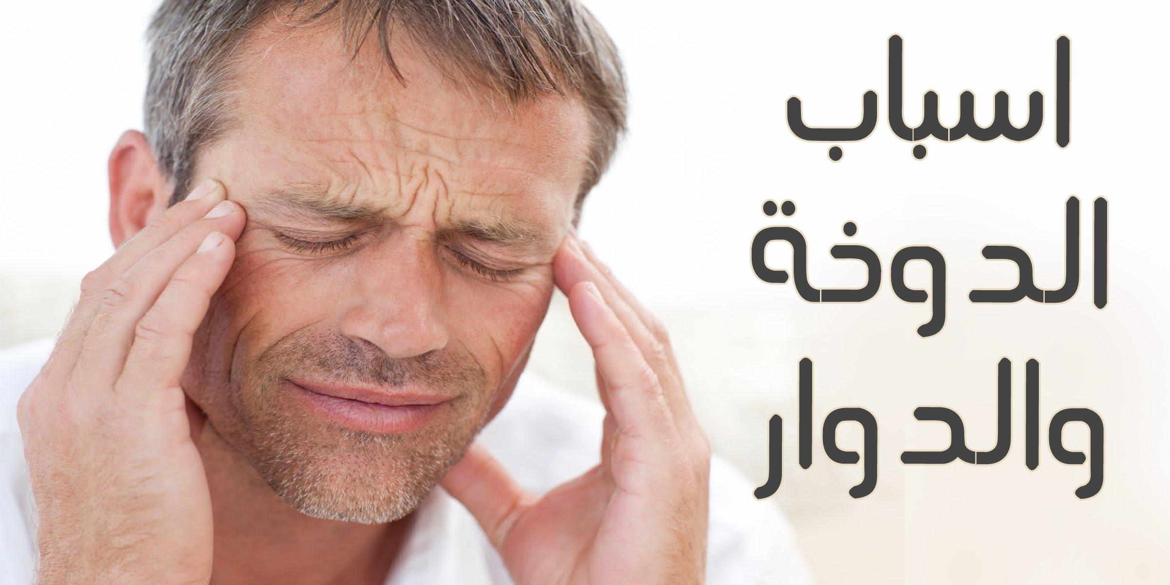 صورة اسباب الدوخة , علاج الدوخة 3110
