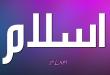 بالصور معنى اسم اسلام , تفسير معني اسم اسلام 3194 1 110x75