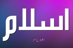 صوره معنى اسم اسلام , تفسير معني اسم اسلام