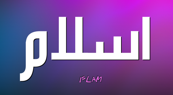 صور معنى اسم اسلام , تفسير معني اسم اسلام