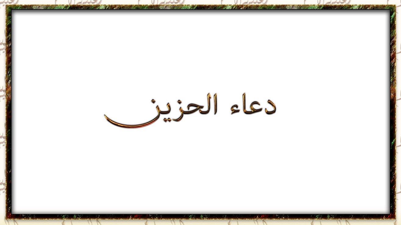 صورة دعاء الحزين , اجمل الادعية الدينية